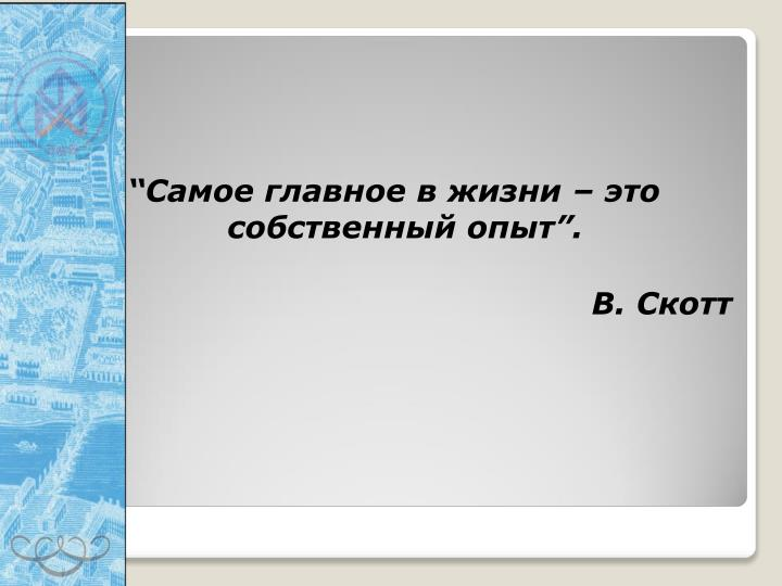 """""""Самое главное в жизни – это собственный опыт""""."""