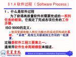 1 4 software process