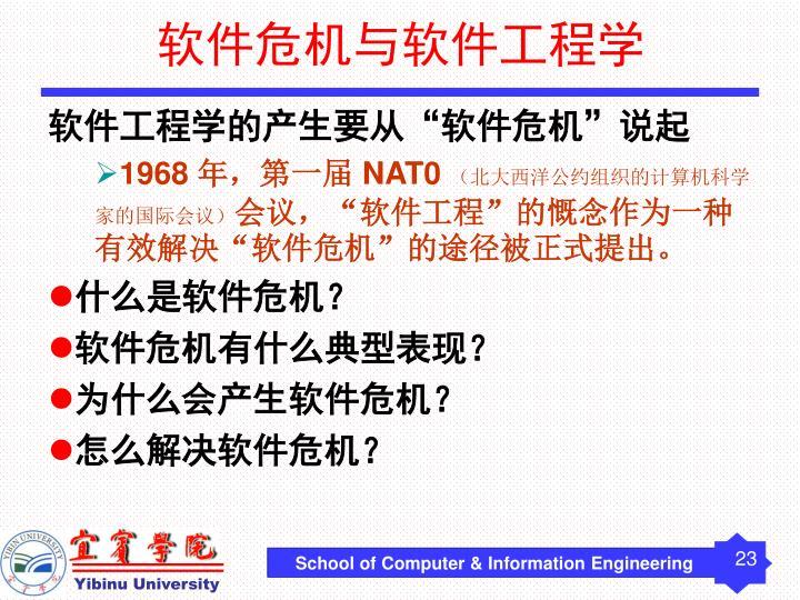 软件危机与软件工程学