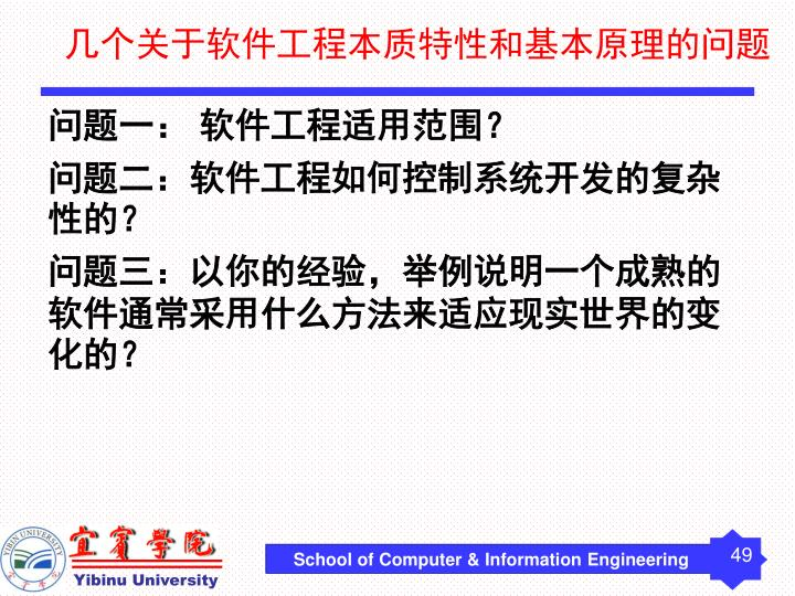 几个关于软件工程本质特性和基本原理的问题
