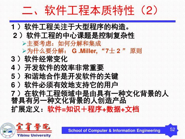 二、软件工程本质特性(