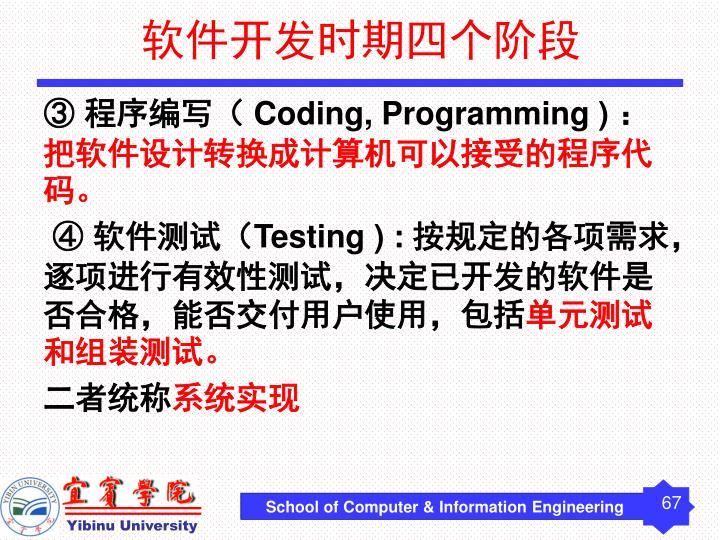 软件开发时期四个阶段