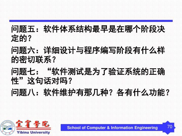 问题五:软件体系结构最早是在哪个阶段决定的?