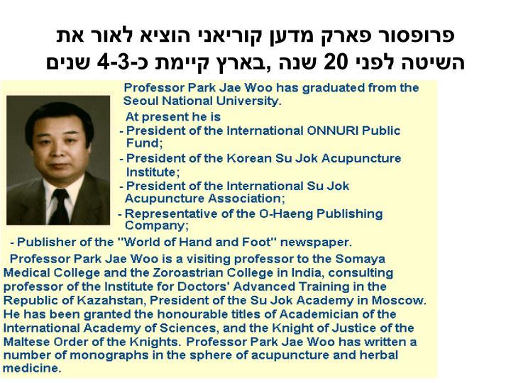 פרופסור פארק מדען קוריאני הוציא לאור את השיטה לפני 20 שנה ,בארץ קיימת כ-4-3 שנים