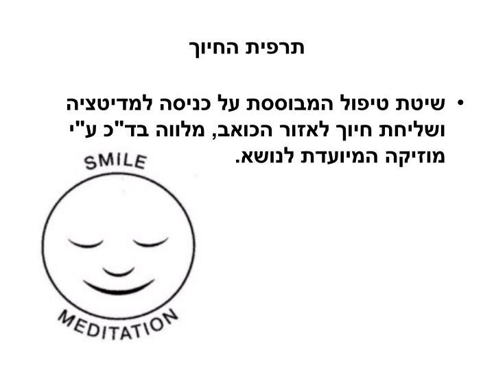 תרפית החיוך
