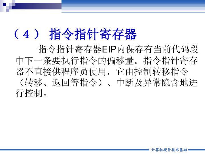 (4) 指令指针寄存器