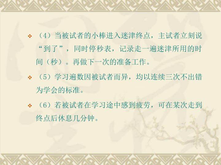 (4)当被试者的小棒进入迷津终点,主试者立刻说
