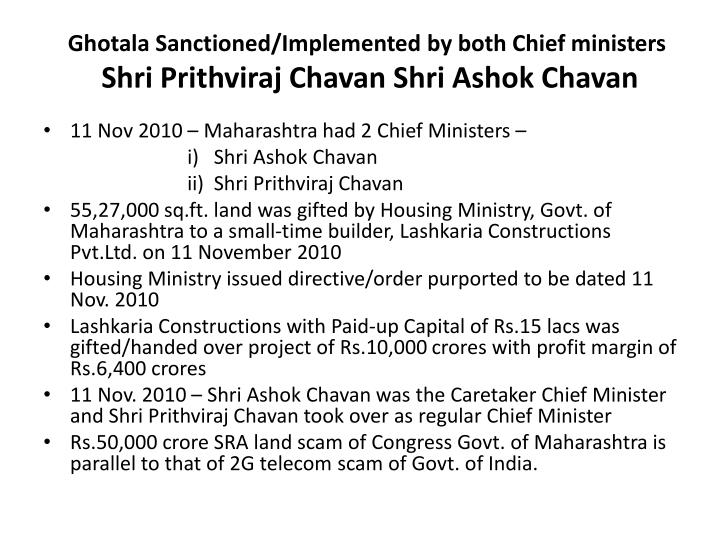 Ghotala Sanctioned/Implemented by both Chief ministers