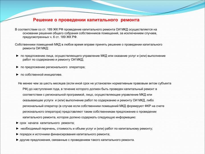 В соответствии со ст. 189 ЖК РФ проведение капитального ремонта ОИ МКД осуществляется на основании решения общего собрания собственников помещений, за исключением случаев, предусмотренных ч. 6 ст. 189 ЖК РФ.