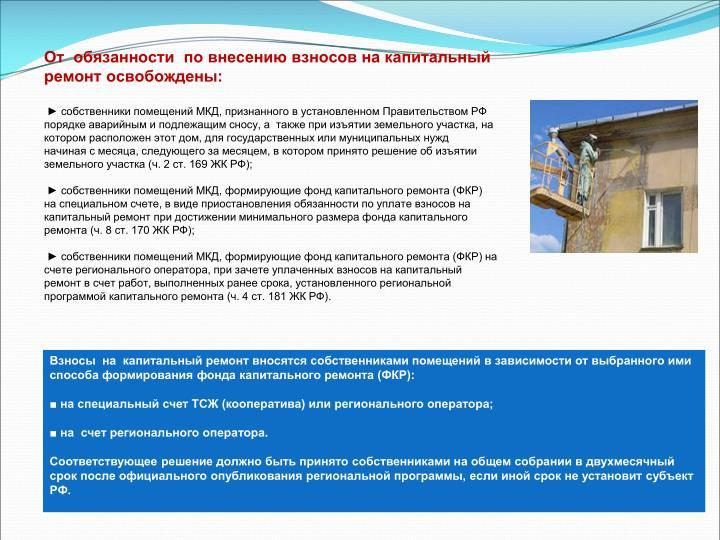 От  обязанности  по внесению взносов на капитальный ремонт освобождены:
