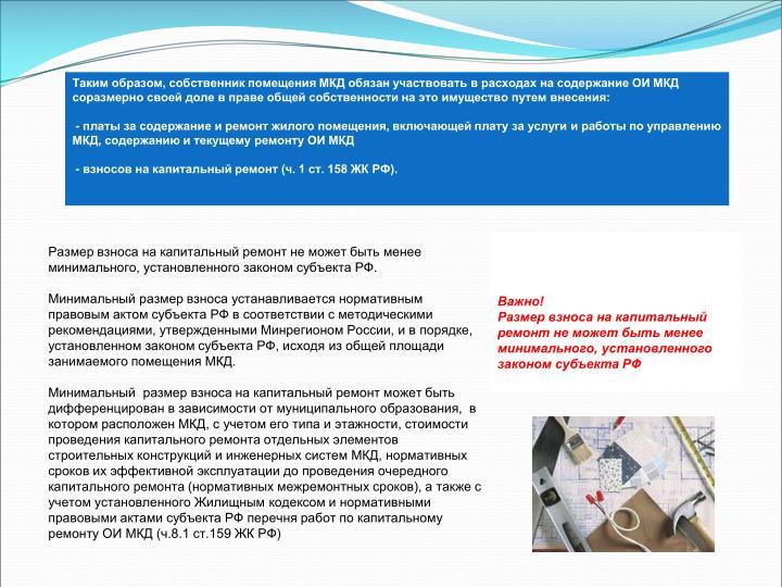 Размер взноса на капитальный ремонт не может быть менее минимального, установленного законом субъекта РФ.