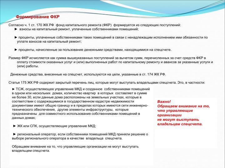 Согласно ч. 1 ст. 170 ЖК РФ  фонд капитального ремонта (ФКР)  формируется из следующих поступлений: