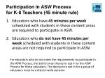 participation in asw process for k 8 teachers 45 minute rule