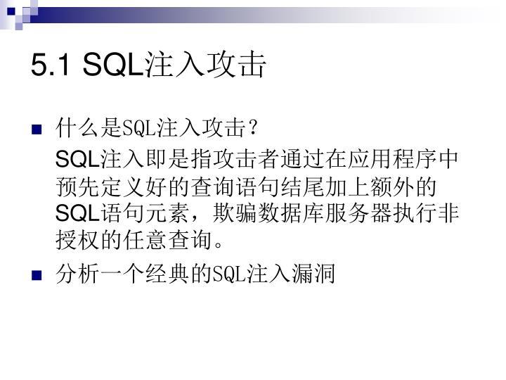 5.1 SQL