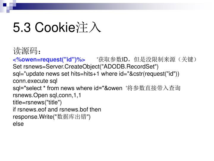 5.3 Cookie