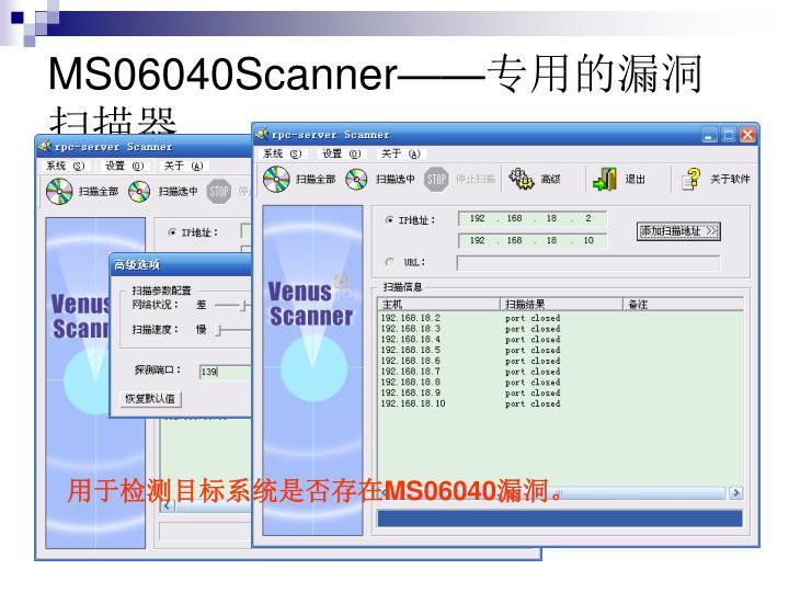 MS06040Scanner——