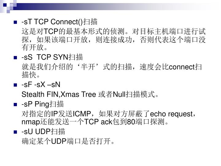 -sT TCP Connect()