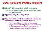 udg review panel udgrp