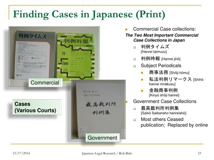 Finding Cases in Japanese (Print)