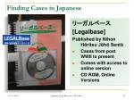 finding cases in japanese1