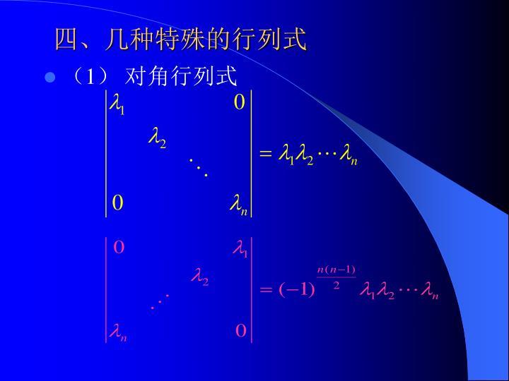 四、几种特殊的行列式