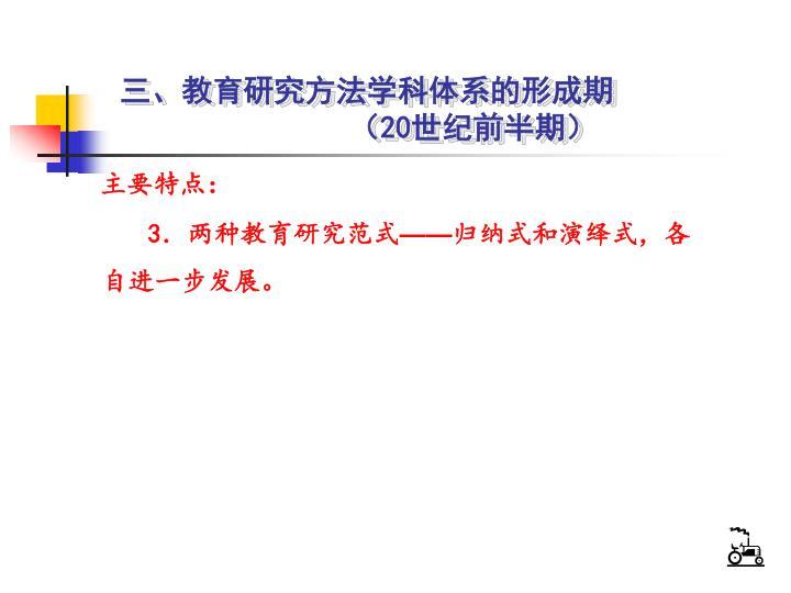 三、教育研究方法学科体系的形成期