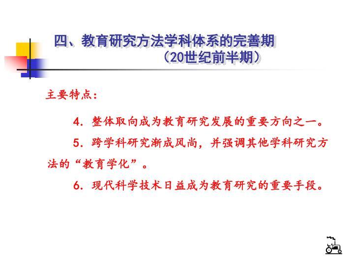 四、教育研究方法学科体系的完善期