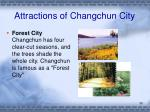 attractions of changchun city2