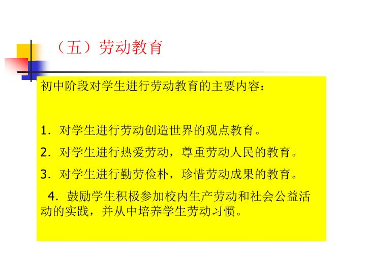 (五)劳动教育