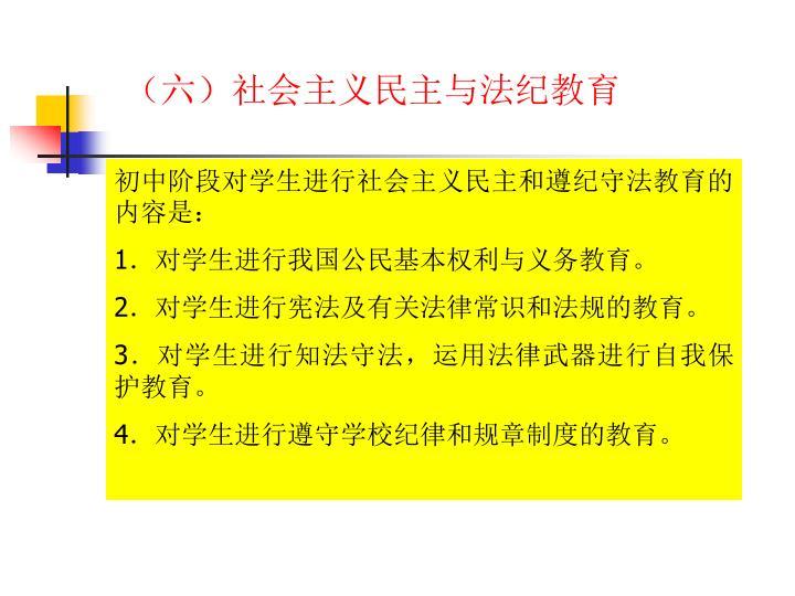 (六)社会主义民主与法纪教育