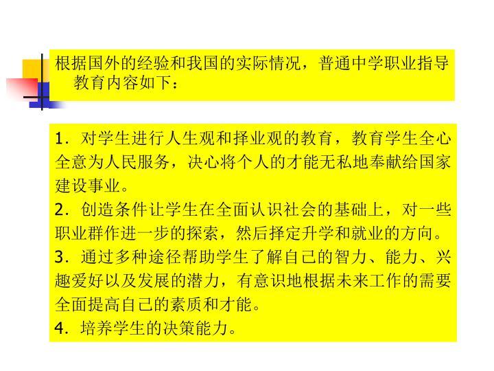 根据国外的经验和我国的实际情况,普通中学职业指导教育内容如下: