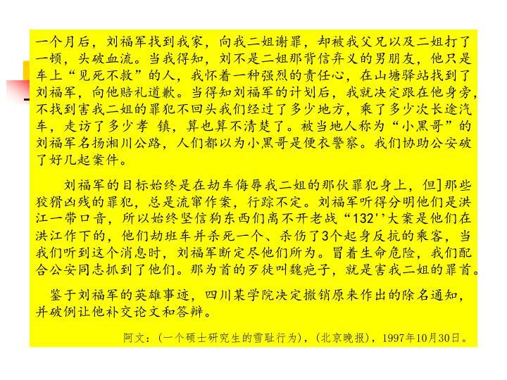 一个月后,刘福军找到我家,向我二姐谢罪,却被我父兄以及二姐打了一顿,头破血流。当我得知,刘不是二姐那背信弃义的男朋友,他只是车上