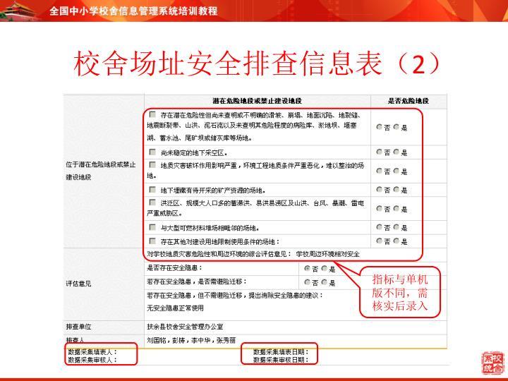 校舍场址安全排查信息表(