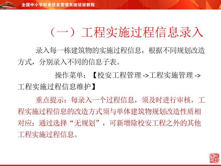 (一)工程实施过程信息录入
