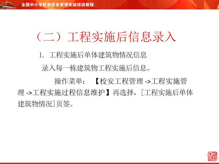 (二)工程实施后信息录入