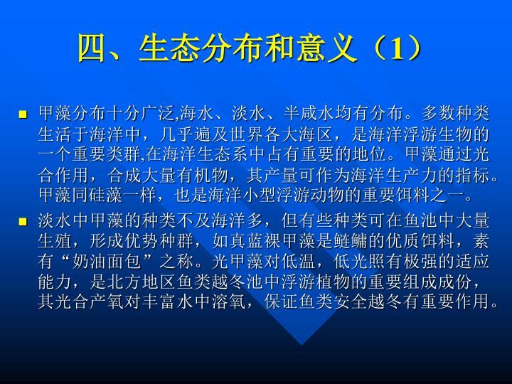 四、生态分布和意义(1)