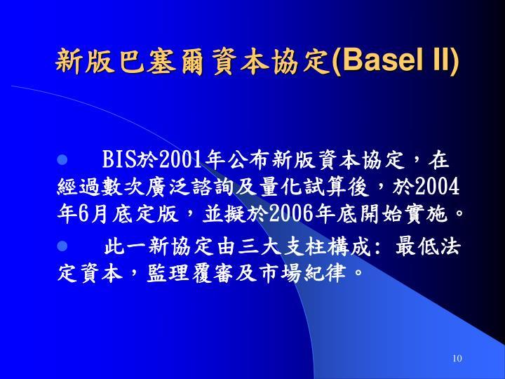 新版巴塞爾資本協定(