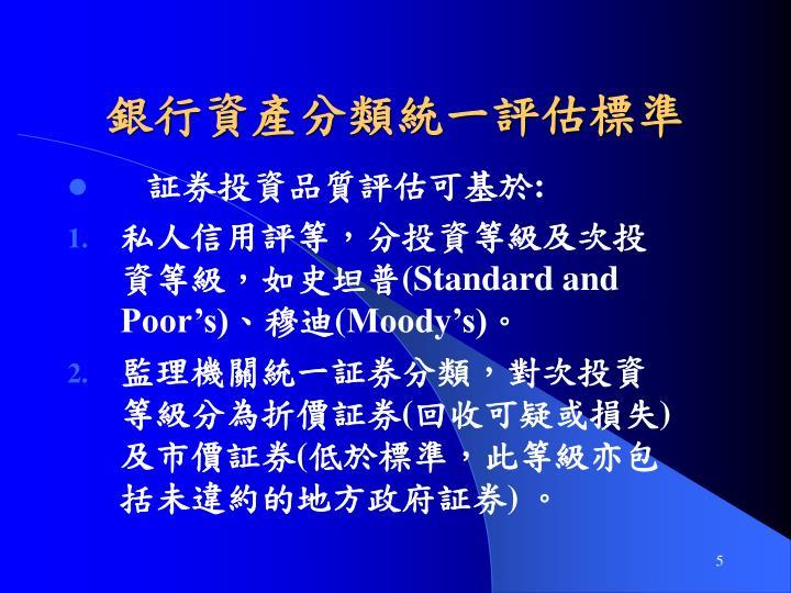 銀行資產分類統一評估標準