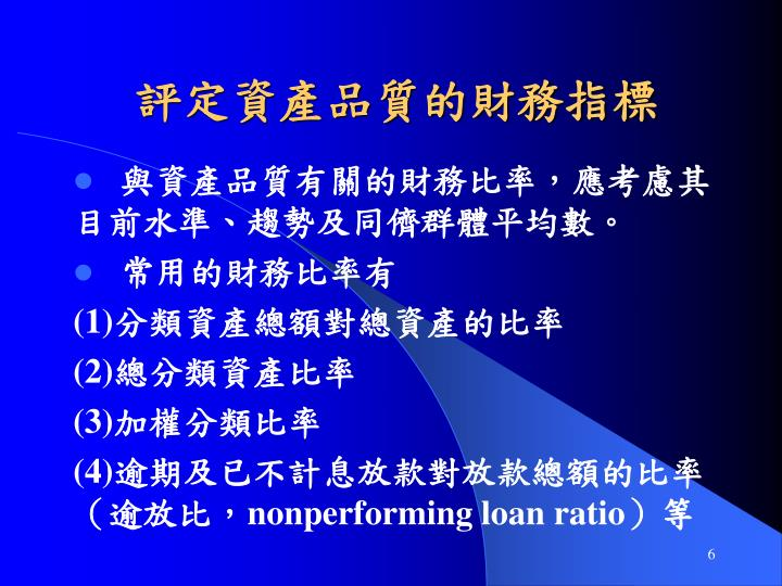 評定資產品質的財務指標