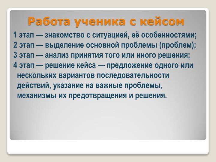 1 этап — знакомство с ситуацией, её особенностями;