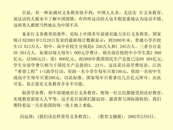 目前,有一种论调对义务教育很不利:中国人太多,无法实 行义务教育。说这话的人根本不了解中国国情,有些听这话的人也不假思索地认为这话不错。这两类人都想当然地认为中国不具