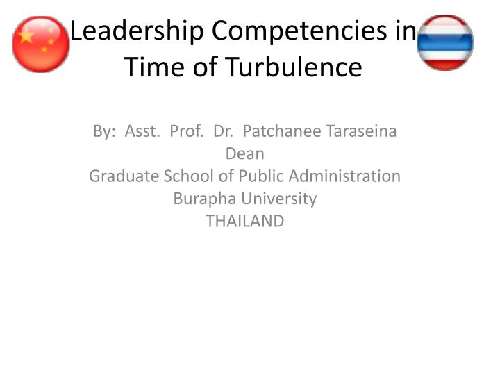 Leadership Competencies in Time of Turbulence