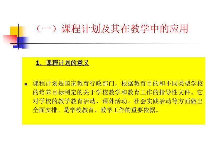 (一)课程计划及其在教学中的应用