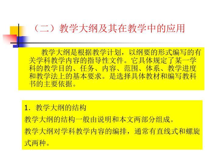 (二)教学大纲及其在教学中的应用