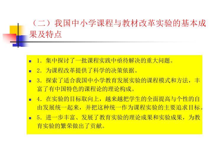 (二)我国中小学课程与教材改革实验的基本成果及特点
