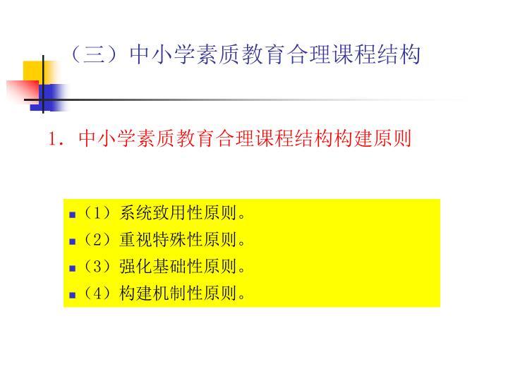 (三)中小学素质教育合理课程结构