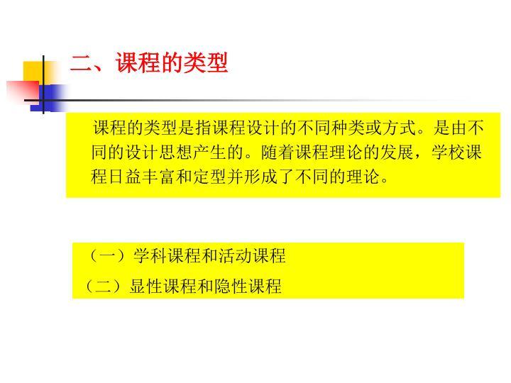 二、课程的类型