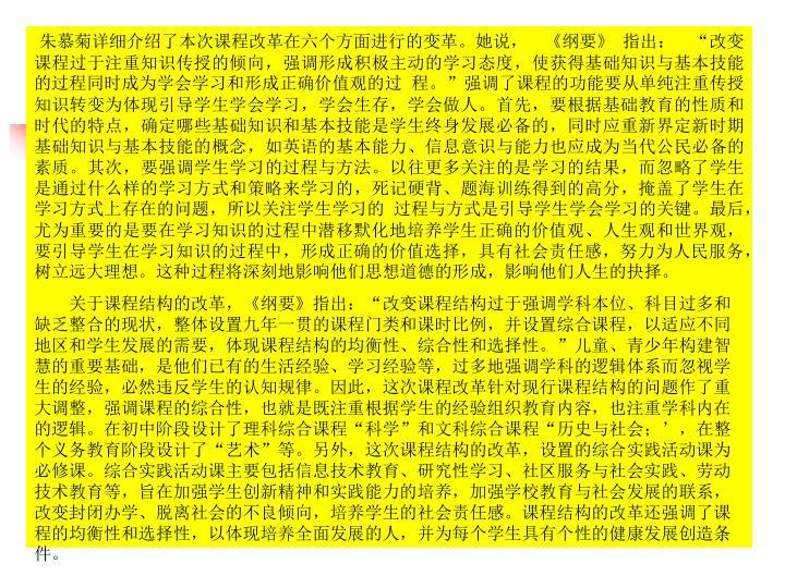 朱慕菊详细介绍了本次课程改革在六个方面进行的变革。她说,