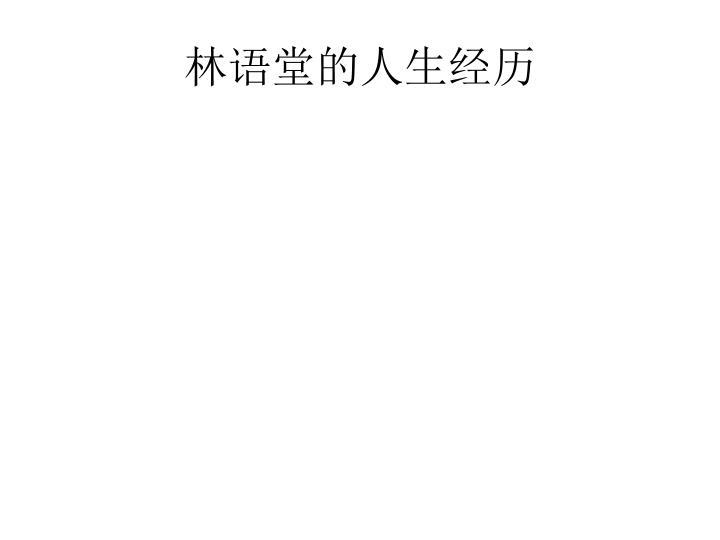 林语堂的人生经历
