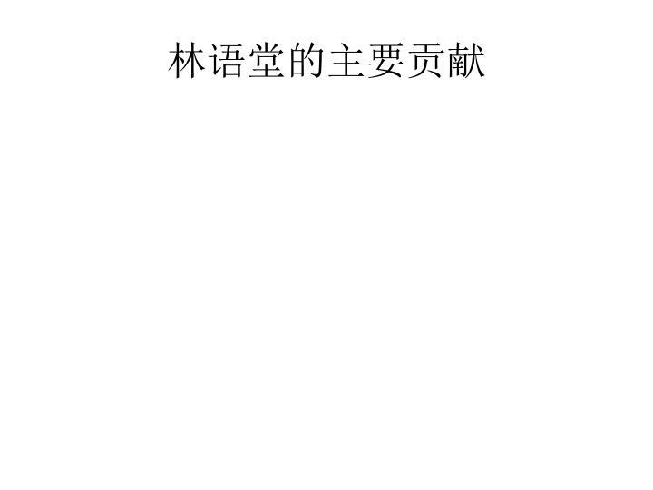 林语堂的主要贡献